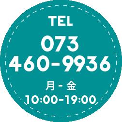 tel 073-422-8639 月ー金 10:00-19:00