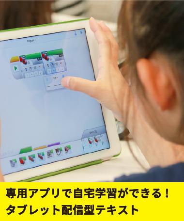 専用アプリで自宅学習ができる!タブレット配信型テキスト
