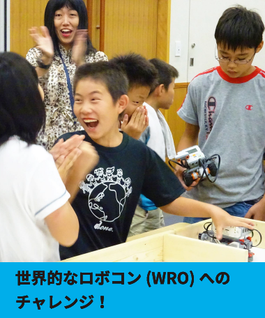 世界的なロボコン(WRO)へのチャレンジ!