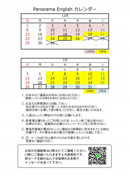 パノラマ イングリッシュ レッスンカレンダー(12月・1月